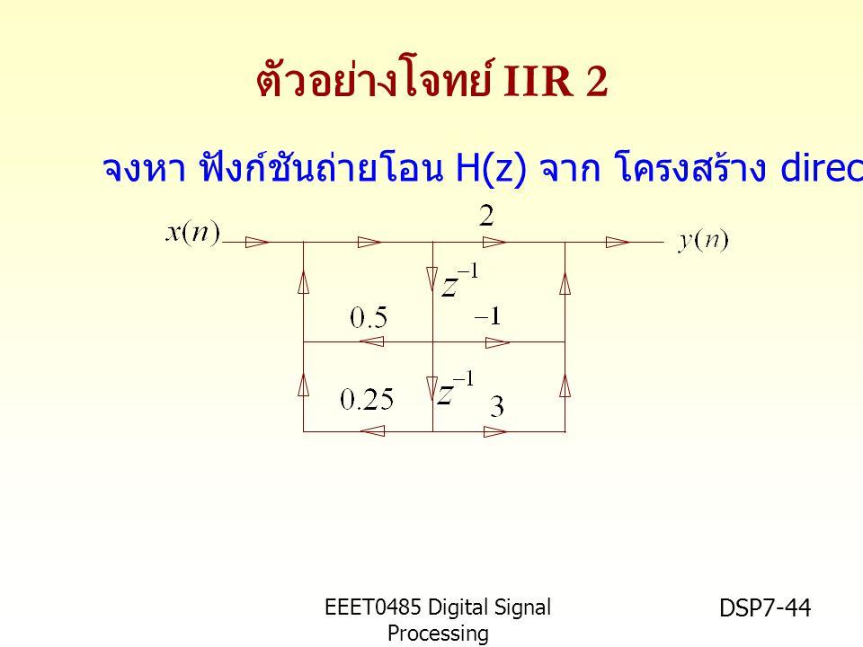 ตัวอย่างโจทย์ IIR 2 จงหา ฟังก์ชันถ่ายโอน H(z) จาก โครงสร้าง direct form II ข้างล่างนี้ EEET0485 Digital Signal Processing.