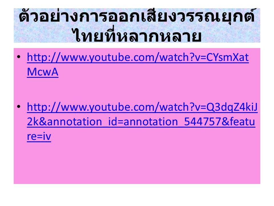 ตัวอย่างการออกเสียงวรรณยุกต์ไทยที่หลากหลาย