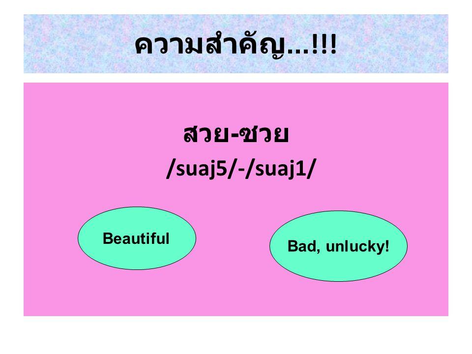 ความสำคัญ...!!! สวย-ซวย /suaj5/-/suaj1/ Beautiful Bad, unlucky!