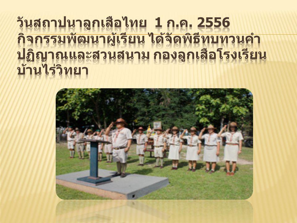 วันสถาปนาลูกเสือไทย 1 ก. ค