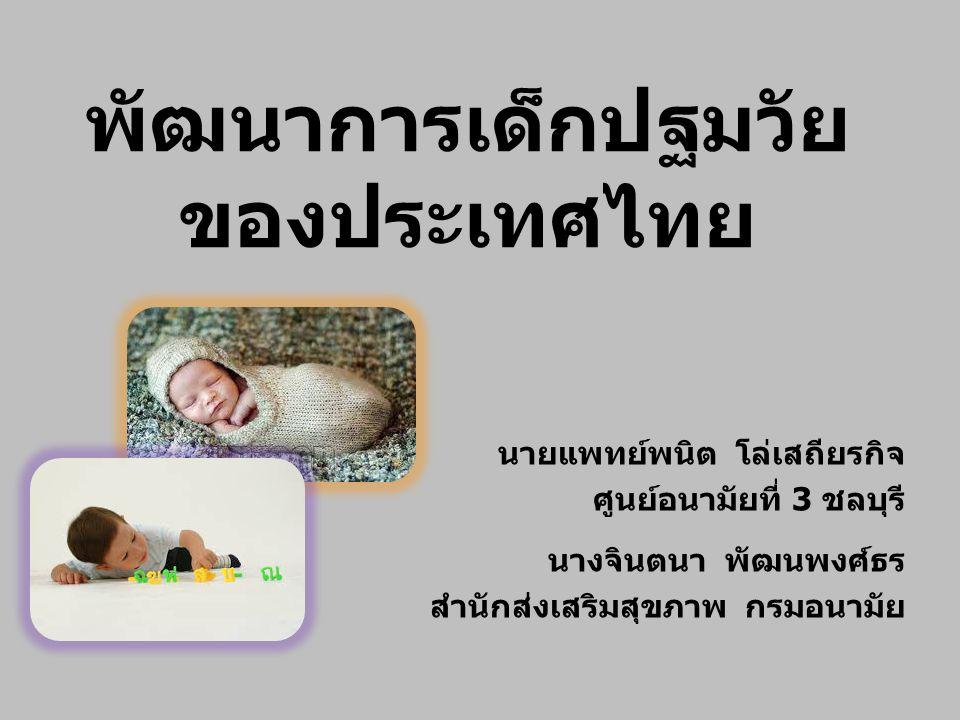 พัฒนาการเด็กปฐมวัย ของประเทศไทย