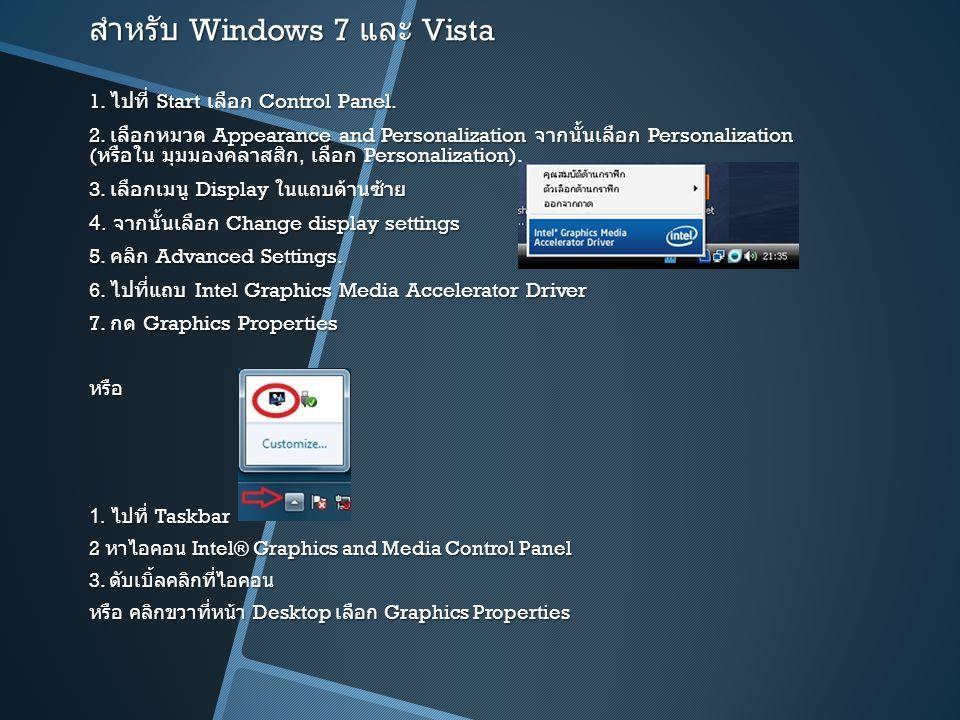 สำหรับ Windows 7 และ Vista
