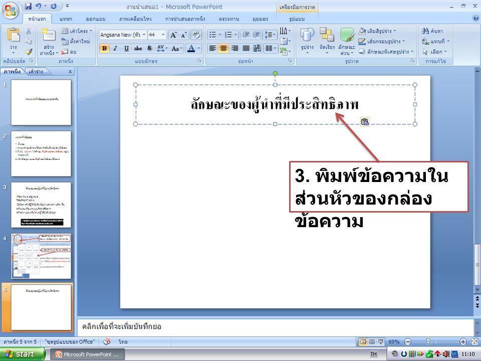 3. พิมพ์ข้อความในส่วนหัวของกล่องข้อความ