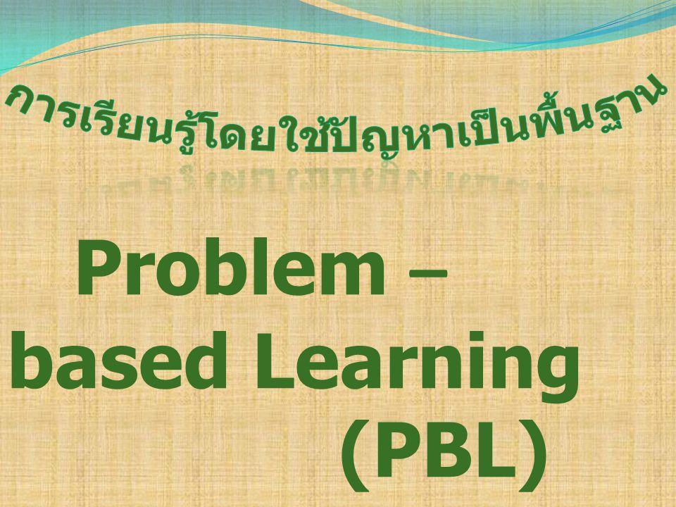 การเรียนรู้โดยใช้ปัญหาเป็นพื้นฐาน