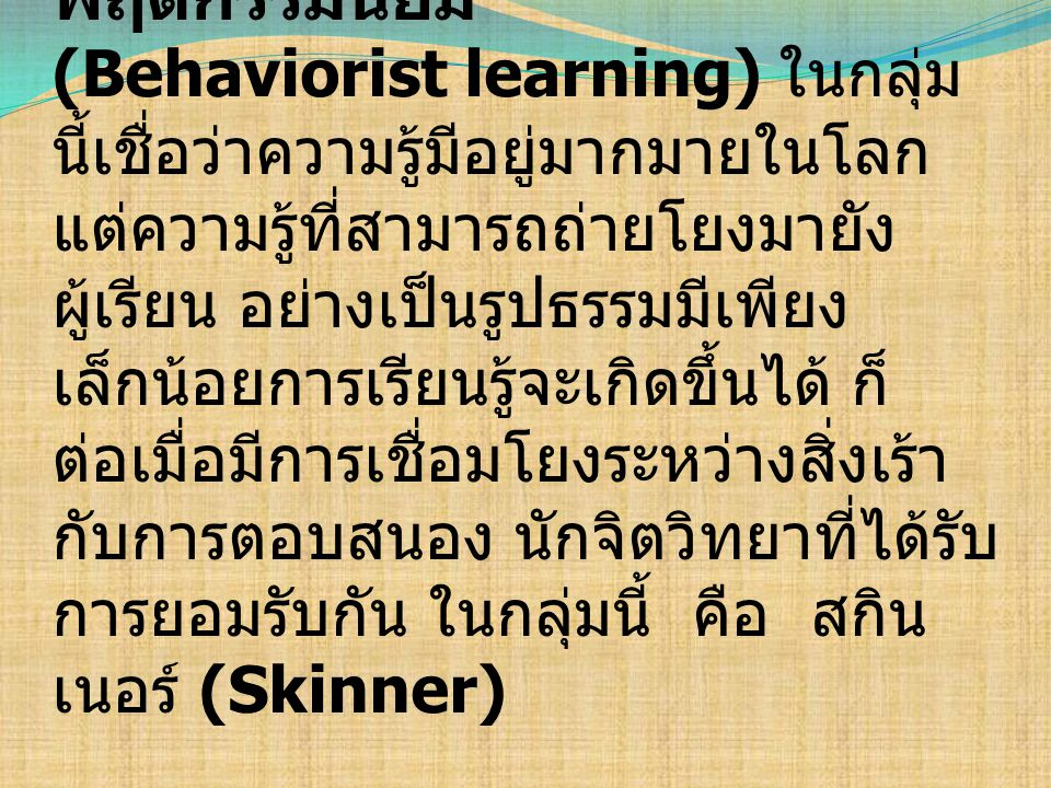 1.กลุ่มทฤษฎีการเรียนรู้เชิงพฤติกรรมนิยม