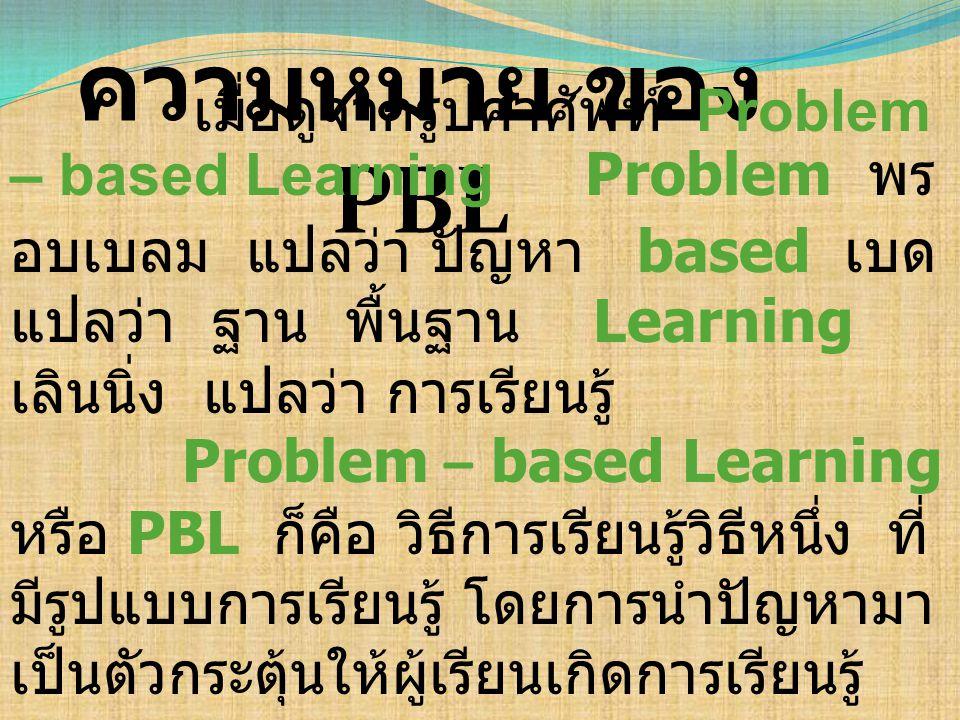 ความหมาย ของ PBL