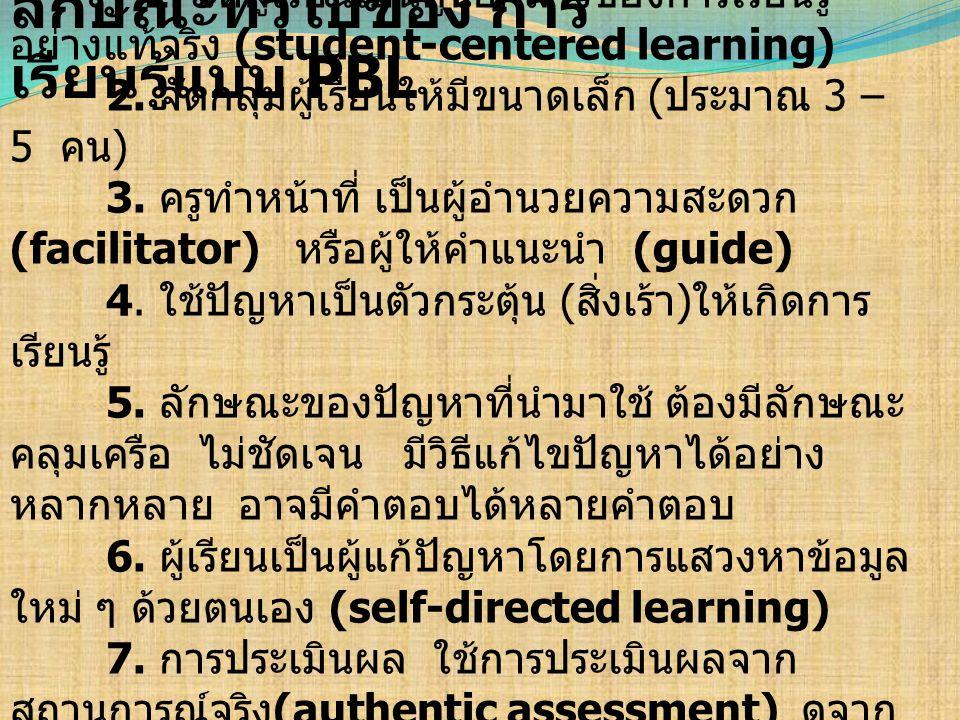 ลักษณะทั่วไปของ การเรียนรู้แบบ PBL