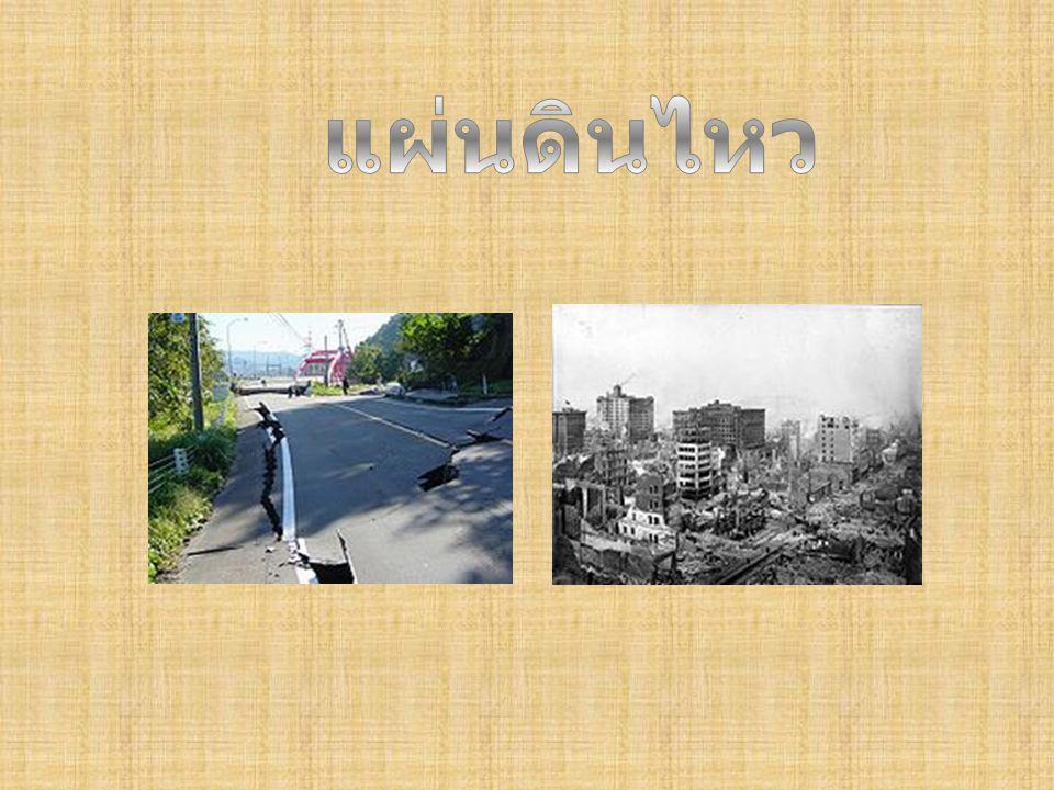 แผ่นดินไหว