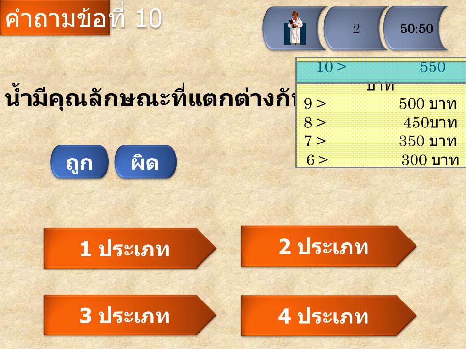 คำถามข้อที่ 10 น้ำมีคุณลักษณะที่แตกต่างกันกี่สถานะ ถูก ผิด 1 ประเภท