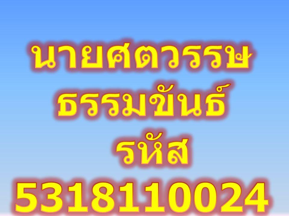 นายศตวรรษ ธรรมขันธ์ รหัส 53181100241 สังคมศึกษา 2