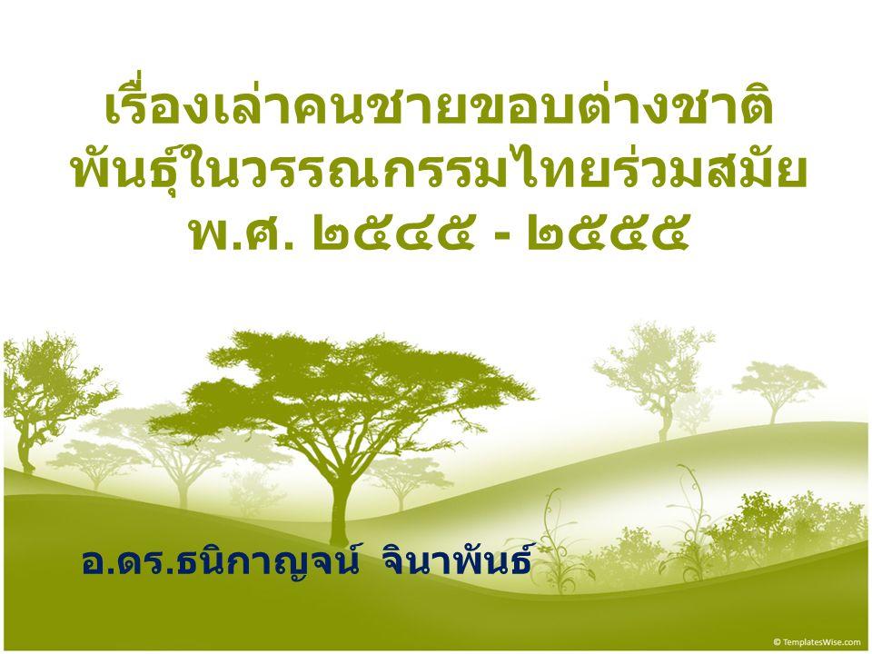 เรื่องเล่าคนชายขอบต่างชาติพันธุ์ในวรรณกรรมไทยร่วมสมัย พ.ศ. ๒๕๔๕ - ๒๕๕๕
