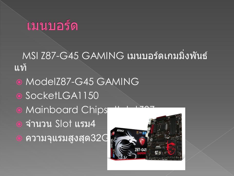 เมนบอร์ด MSI Z87-G45 GAMING เมนบอร์ดเกมมิ่งพันธ์แท้