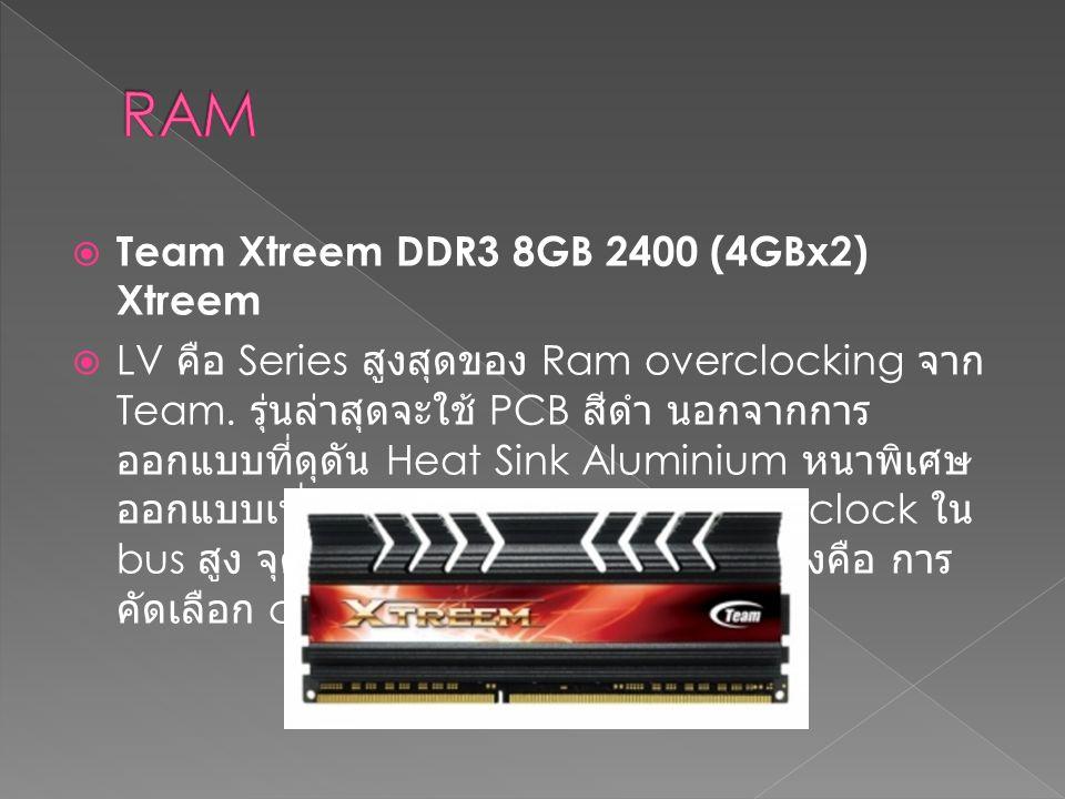 RAM Team Xtreem DDR3 8GB 2400 (4GBx2) Xtreem