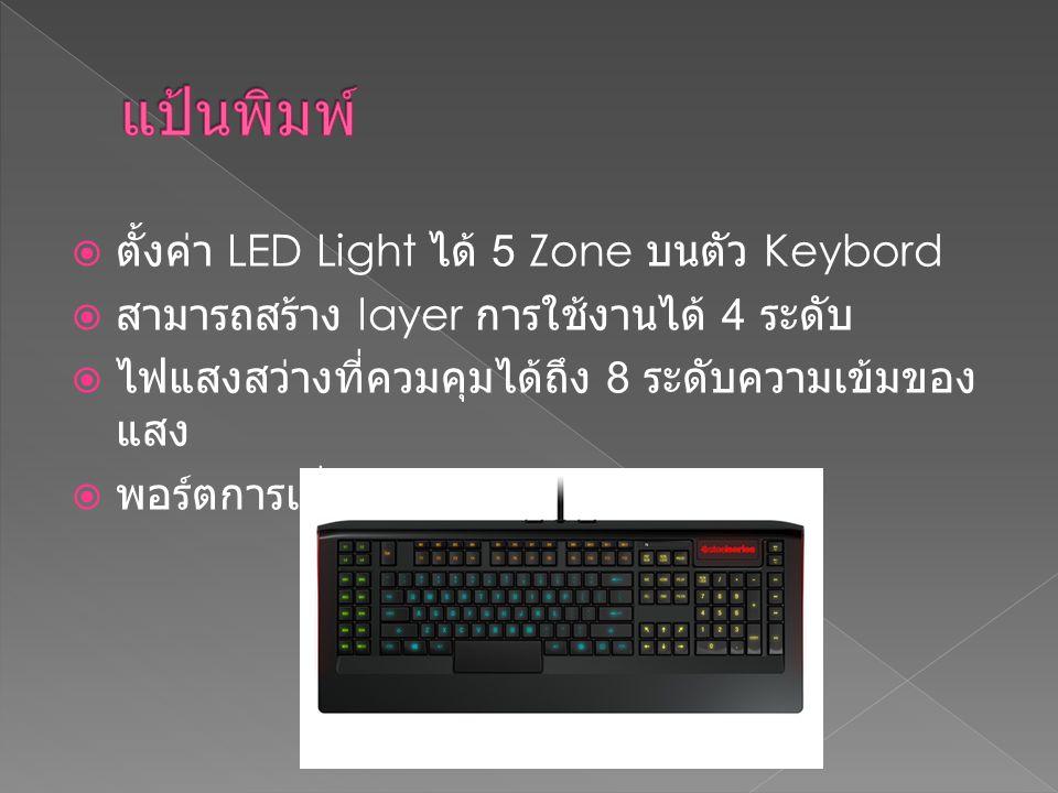 แป้นพิมพ์ ตั้งค่า LED Light ได้ 5 Zone บนตัว Keybord