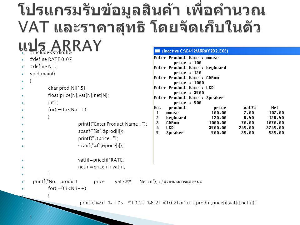 โปรแกรมรับข้อมูลสินค้า เพื่อคำนวณ VAT และราคาสุทธิ โดยจัดเก็บในตัวแปร ARRAY