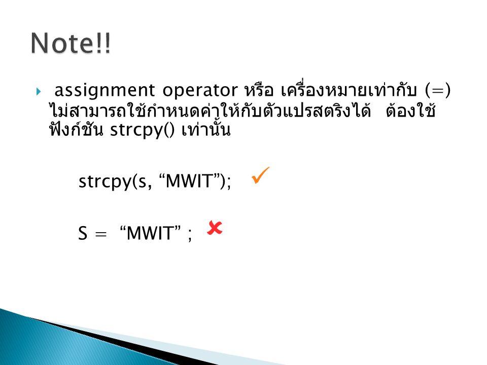 Note!! assignment operator หรือ เครื่องหมายเท่ากับ (=) ไม่สามารถ ใช้กำหนดค่าให้กับตัวแปรสตริงได้ ต้องใช้ฟังก์ชัน strcpy() เท่านั้น.