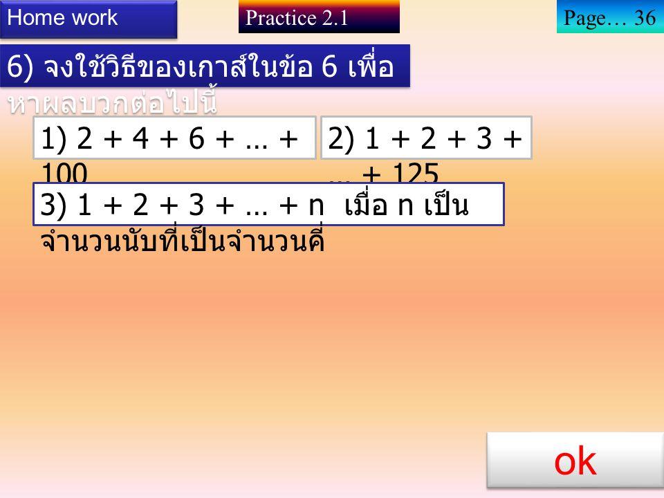 ok 6) จงใช้วิธีของเกาส์ในข้อ 6 เพื่อหาผลบวกต่อไปนี้