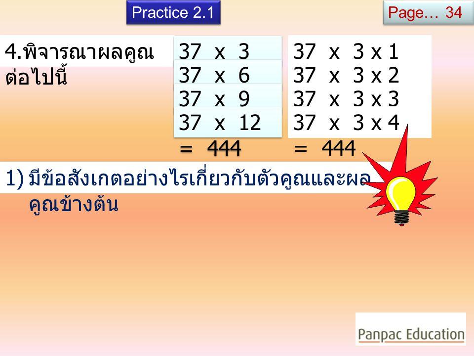 4.พิจารณาผลคูณต่อไปนี้ 37 x 3 = 111 37 x 3 x 1 = 111 37 x 6 = 222