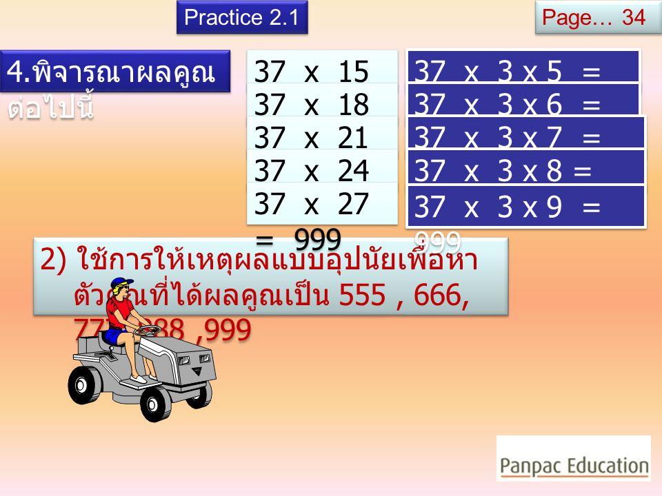 4.พิจารณาผลคูณต่อไปนี้ 37 x 15 = 555 37 x 3 x 5 = 555 37 x 18 = 666