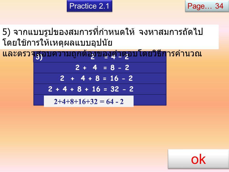 Practice 2.1 Page… 34. 5) จากแบบรูปของสมการที่กำหนดให้ จงหาสมการถัดไปโดยใช้การให้เหตุผลแบบอุปนัย. และตรวจสอบความถูกต้องของคำตอบโดยวิธีการคำนวณ.