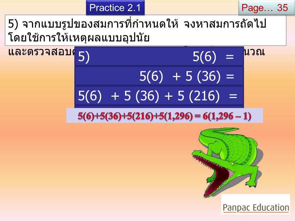 Practice 2.1 Page… 35. 5) จากแบบรูปของสมการที่กำหนดให้ จงหาสมการถัดไปโดยใช้การให้เหตุผลแบบอุปนัย. และตรวจสอบความถูกต้องของคำตอบโดยวิธีการคำนวณ.