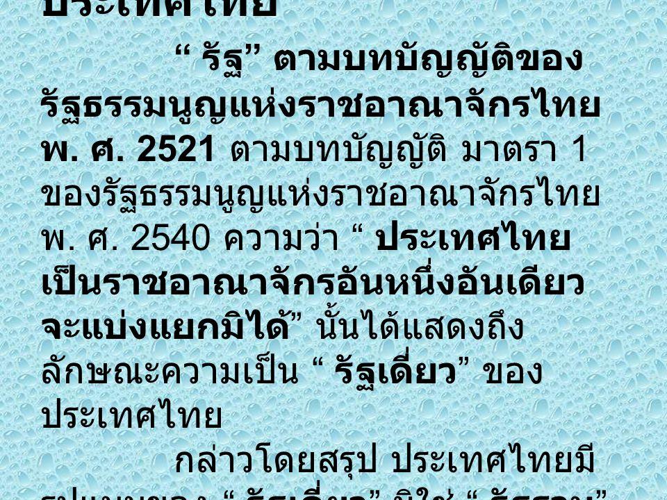รูปแบบการปกครองของประเทศไทย