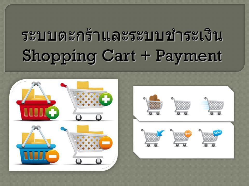 ระบบตะกร้าและระบบชำระเงิน Shopping Cart + Payment