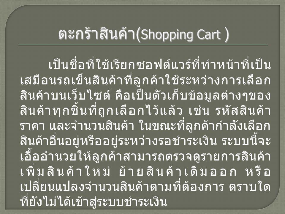 ตะกร้าสินค้า(Shopping Cart )