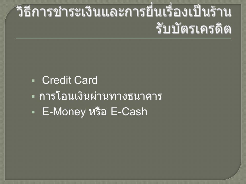 วิธีการชำระเงินและการยื่นเรื่องเป็นร้านรับบัตรเครดิต