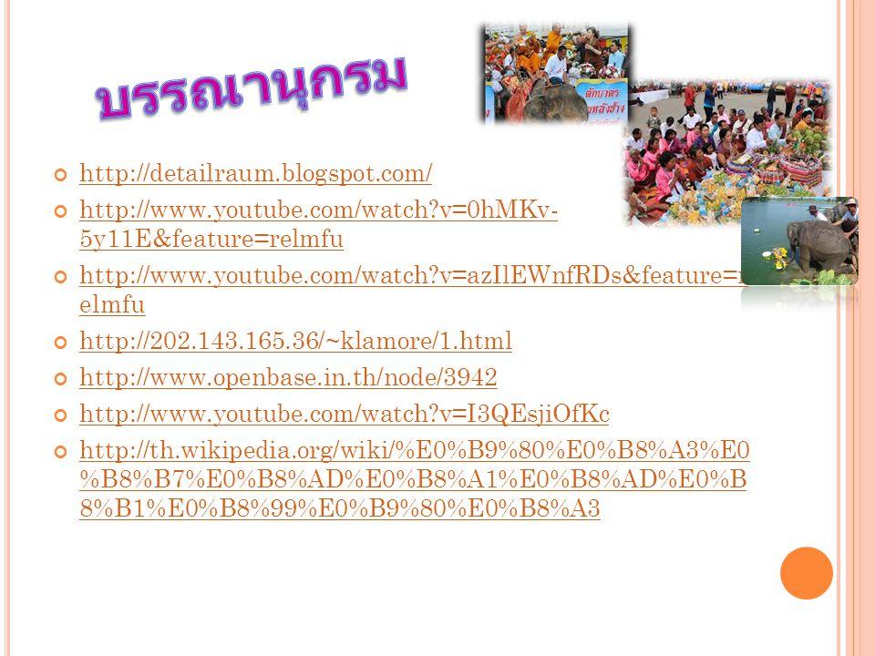 บรรณานุกรม http://detailraum.blogspot.com/