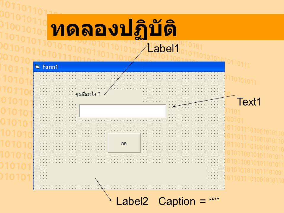 ทดลองปฏิบัติ Label1 Text1 Label2 Caption =
