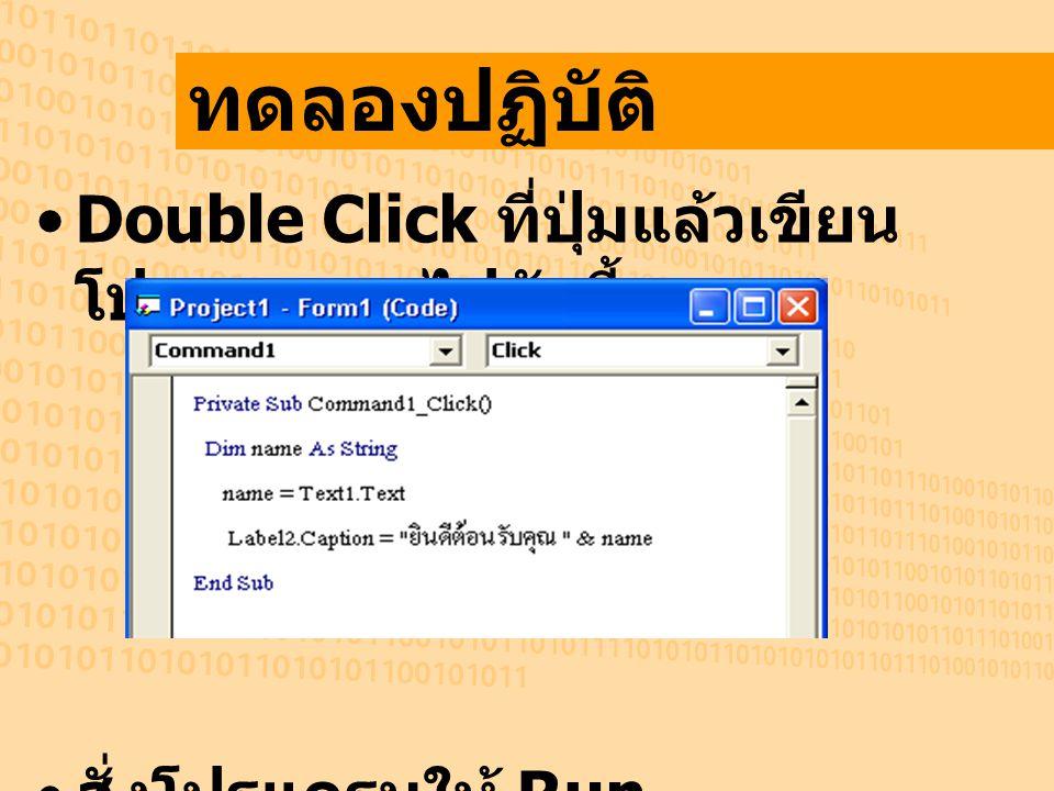 ทดลองปฏิบัติ Double Click ที่ปุ่มแล้วเขียนโปรแกรมลงไปดังนี้