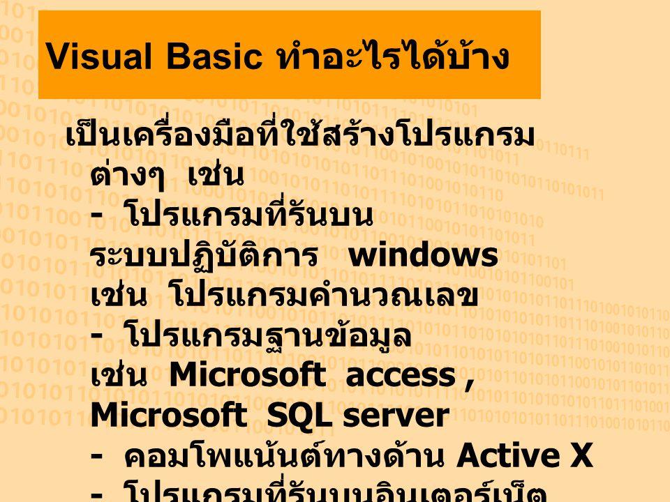 Visual Basic ทำอะไรได้บ้าง