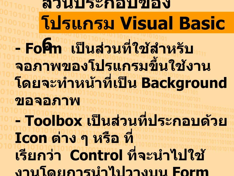 ส่วนประกอบของโปรแกรม Visual Basic 6