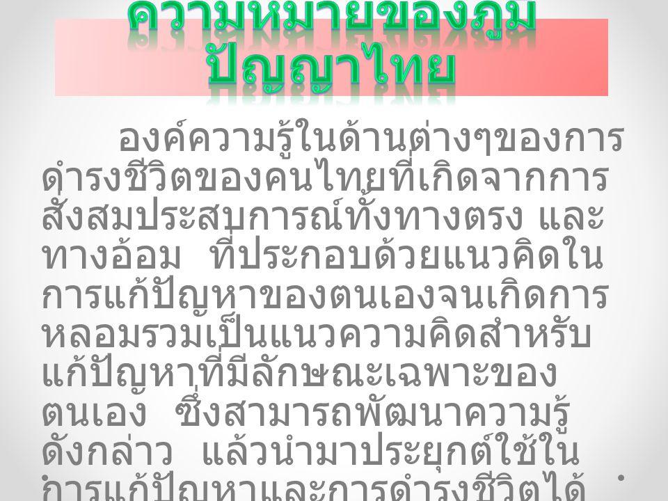 ความหมายของภูมิปัญญาไทย
