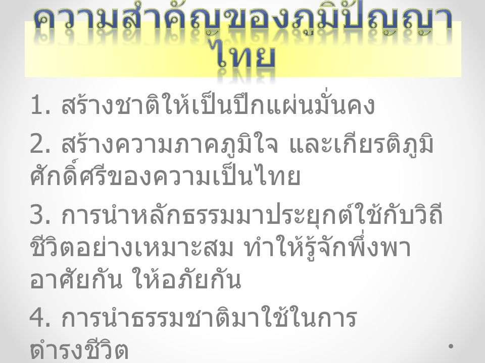 ความสำคัญของภูมิปัญญาไทย