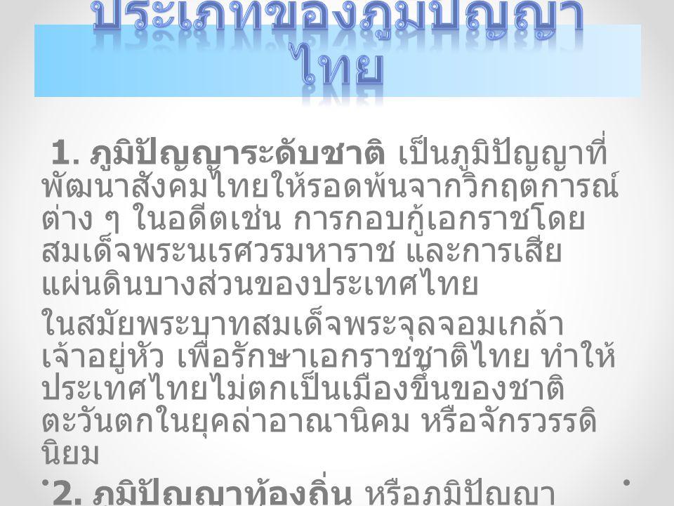 ประเภทของภูมิปัญญาไทย