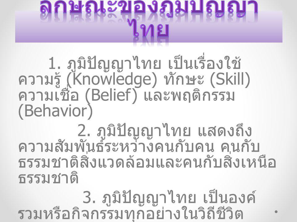 ลักษณะของภูมิปัญญาไทย