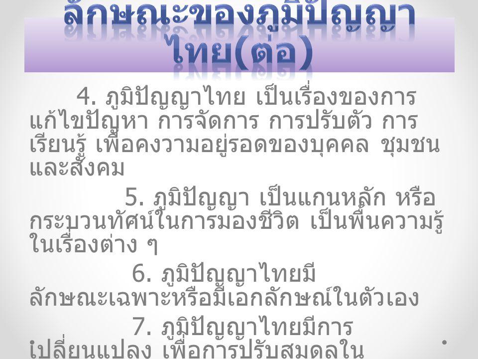 ลักษณะของภูมิปัญญาไทย(ต่อ)