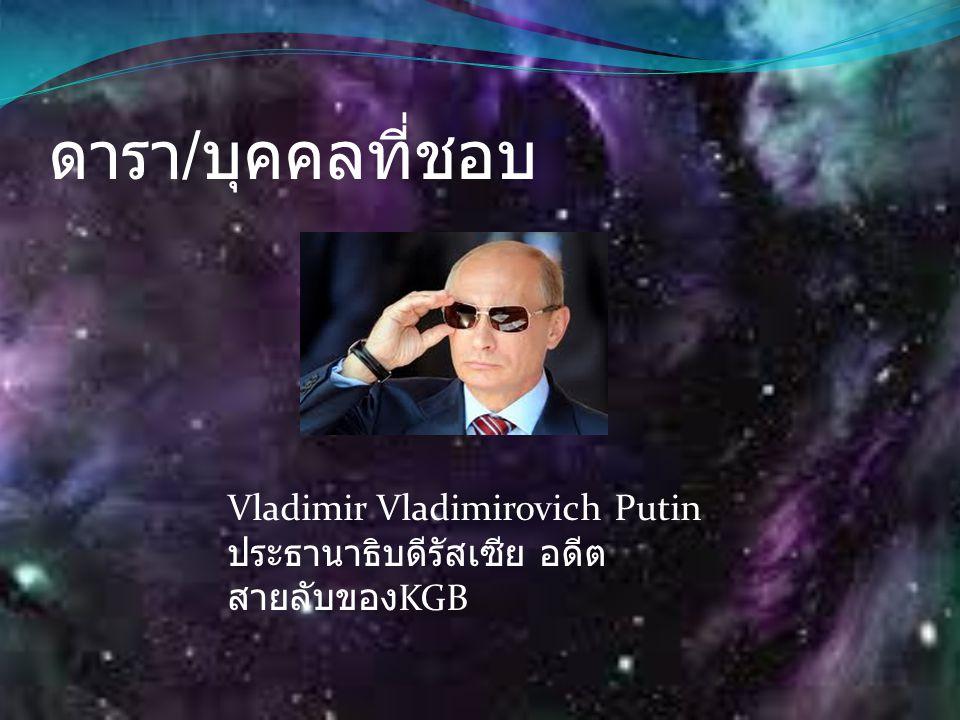 ดารา/บุคคลที่ชอบ Vladimir Vladimirovich Putin