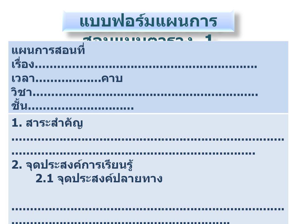 แบบฟอร์มแผนการสอนแบบตาราง 1