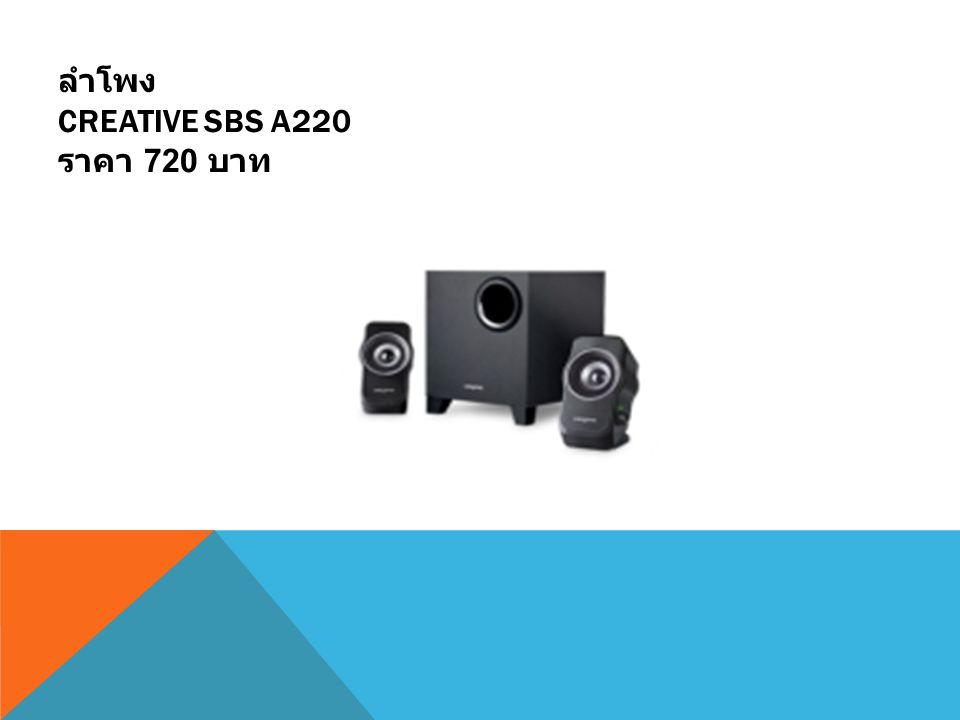 ลำโพง Creative SBS A220 ราคา 720 บาท