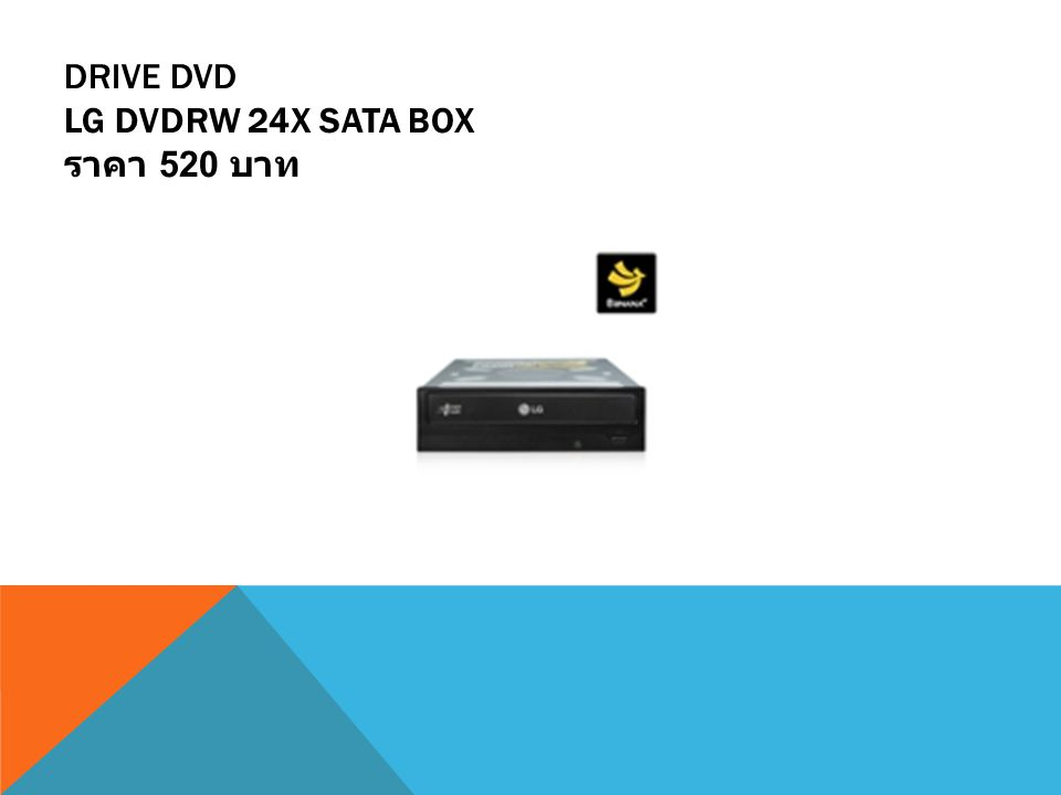 Drive DVD LG DVDRW 24X SATA BOX ราคา 520 บาท