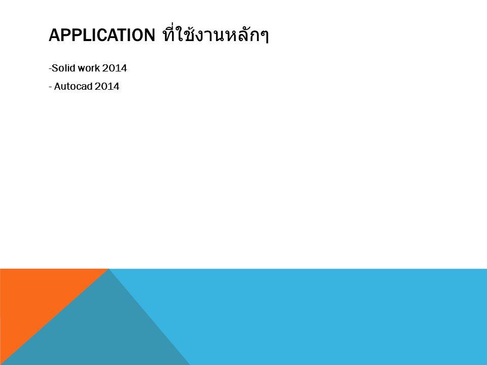 Application ที่ใช้งานหลักๆ