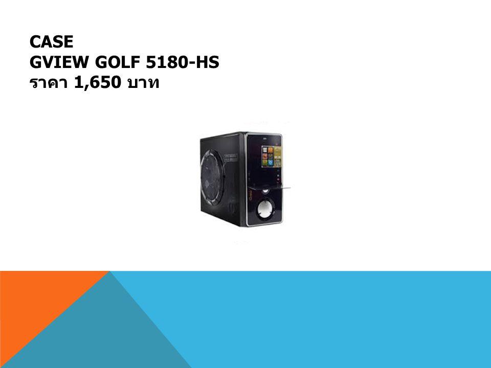 CASE GVIEW GOLF 5180-HS ราคา 1,650 บาท