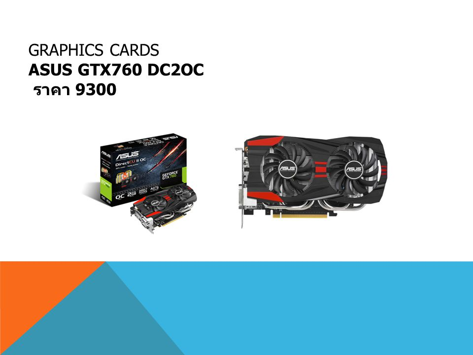 Graphics Cards ASUS GTX760 DC2OC ราคา 9300