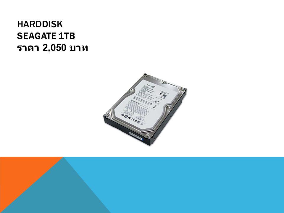 Harddisk SEAGATE 1TB ราคา 2,050 บาท