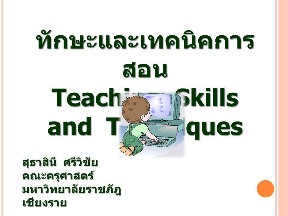 ทักษะและเทคนิคการสอน Teaching Skills and Techniques
