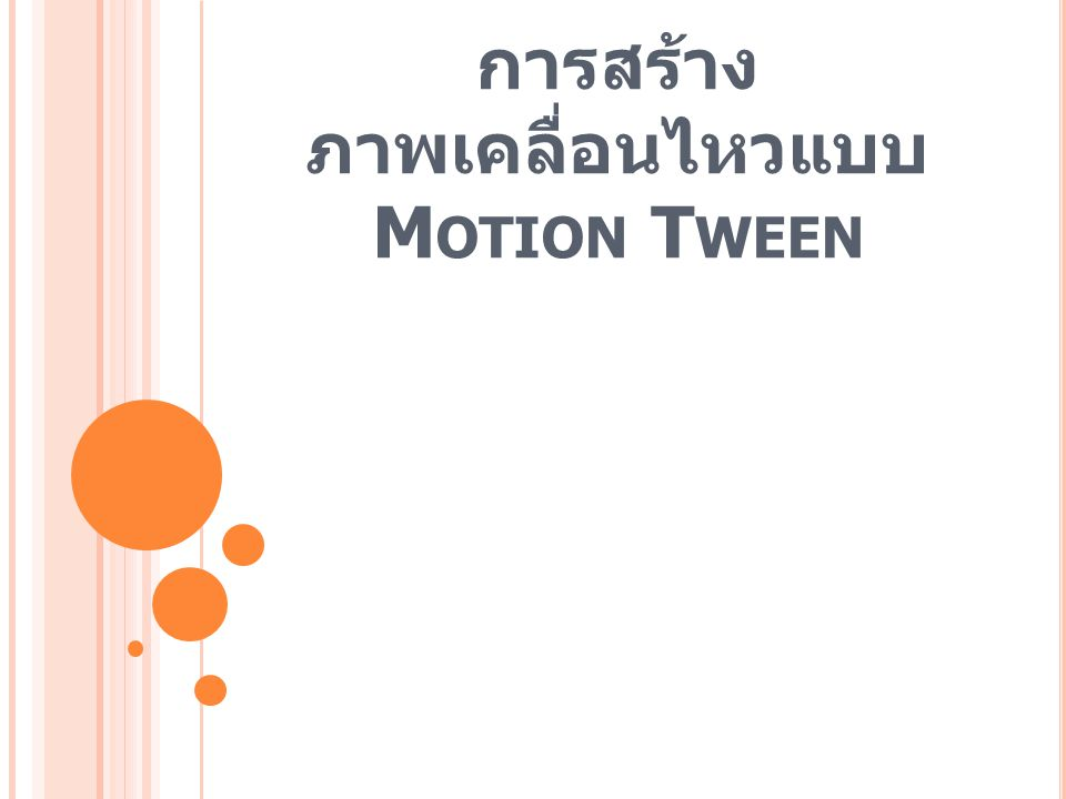 การสร้างภาพเคลื่อนไหวแบบ Motion Tween