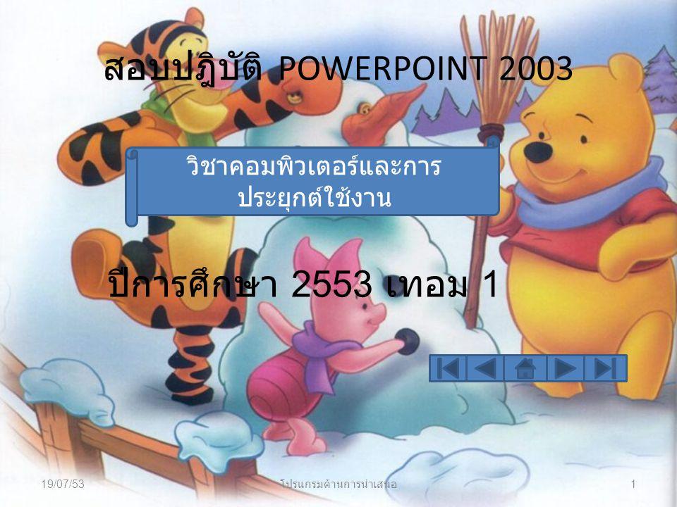 สอบปฎิบัติ POWERPOINT 2003